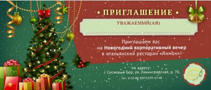 Зеленый театр 2018 приглашение